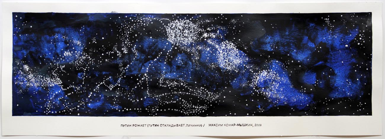 315Maxim Komar-Myshkin, Putin Gives Birth (Putin Lays an Egg), 2006_ From the Astrological Paranoia series_2014_gouache on paper_100x35 cm